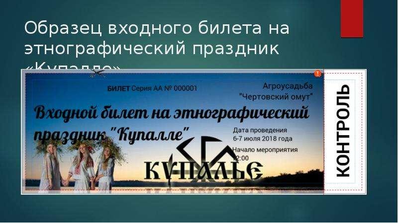 Образец входного билета на этнографический праздник «Купалле»