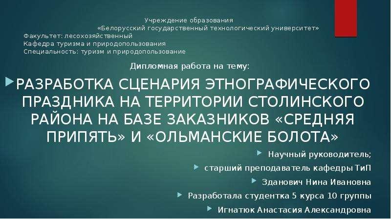 Учреждение образования «Белорусский государственный технологический университет» Факультет: лесохозя