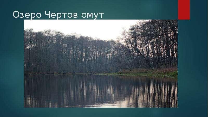 Озеро Чертов омут