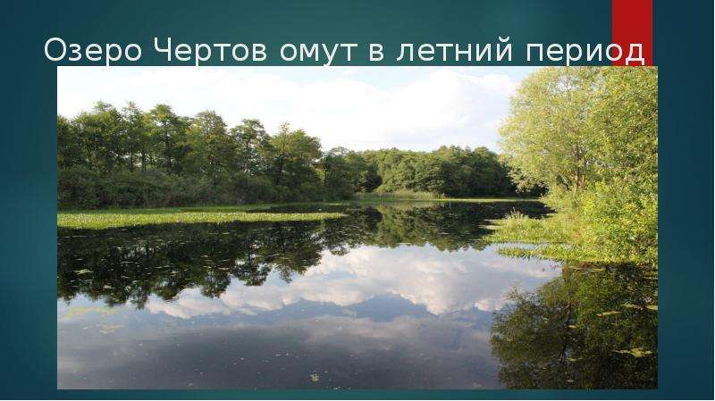 Озеро Чертов омут в летний период