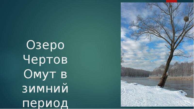 Озеро Чертов Омут в зимний период