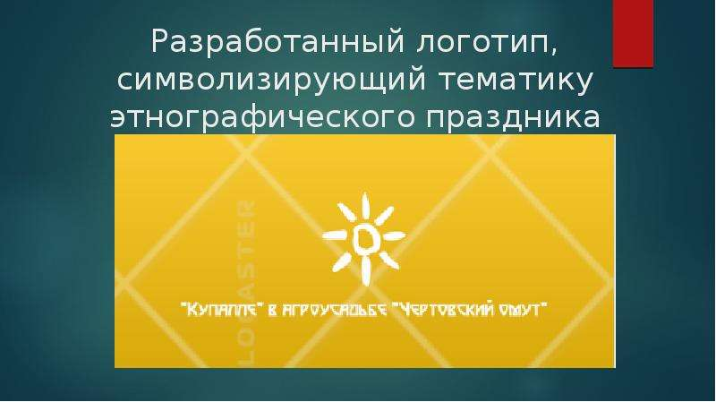 Разработанный логотип, символизирующий тематику этнографического праздника