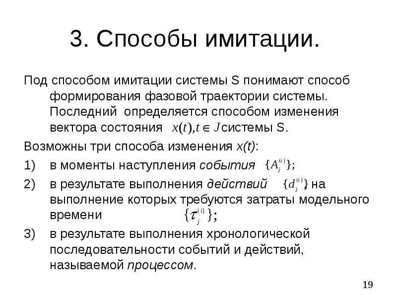 3. Способы имитации. Под способом имитации системы S понимают способ формирования фазовой траектории