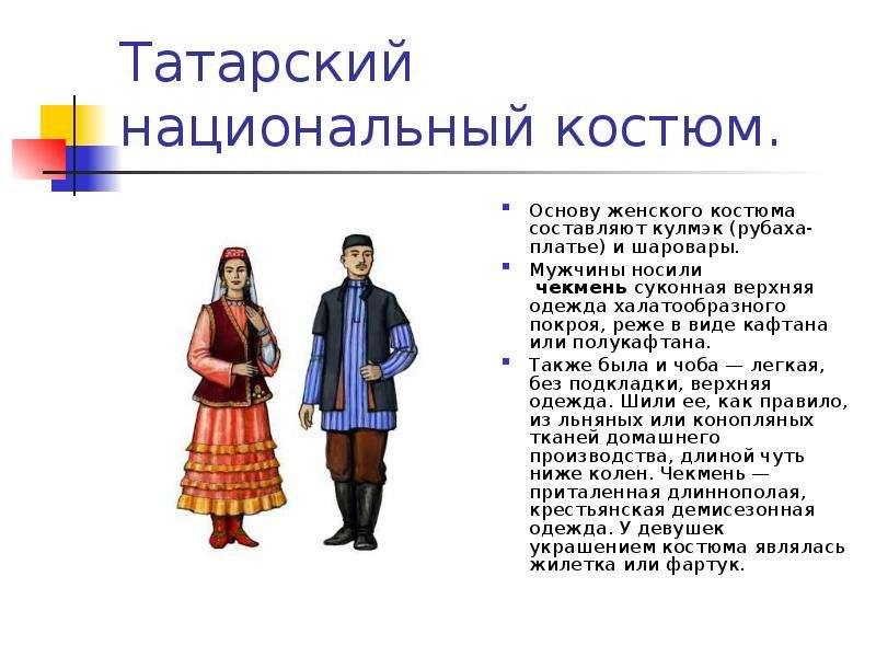 информация об одежде татар с картинками использоваться
