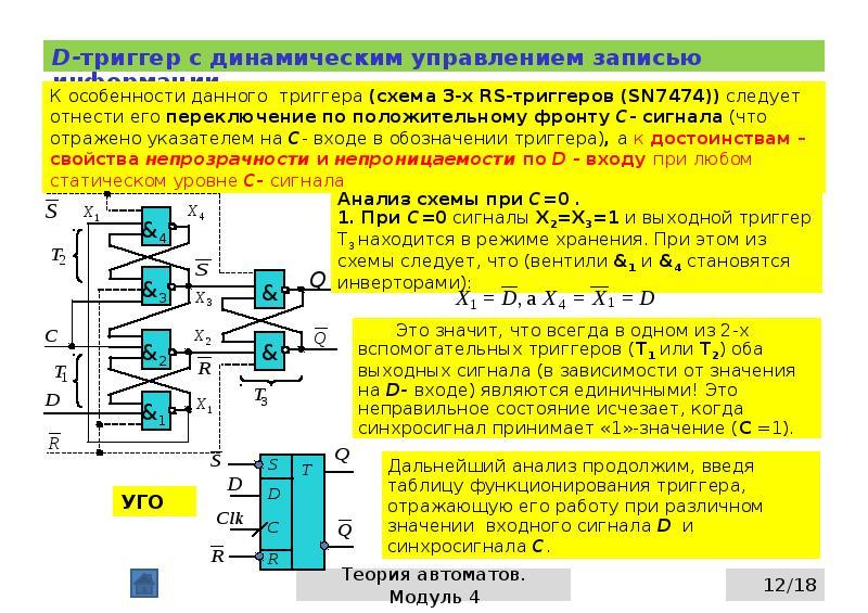 D-триггер с динамическим управлением записью информации
