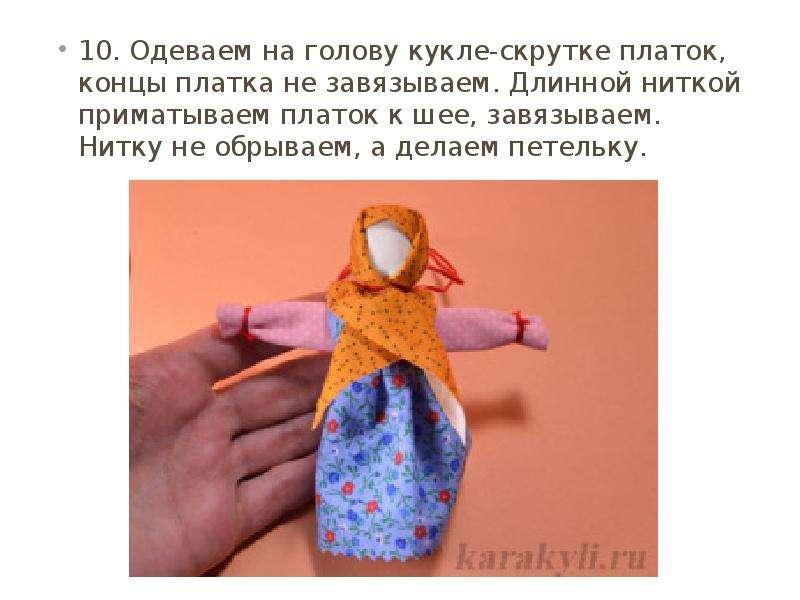 10. Одеваем на голову кукле-скрутке платок, концы платка не завязываем. Длинной ниткой приматываем п