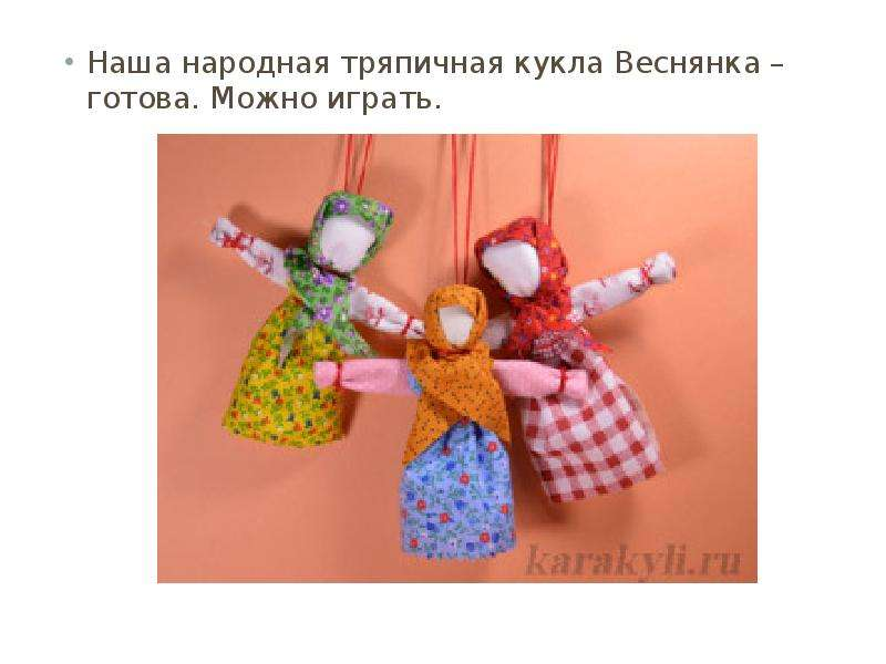 Наша народная тряпичная кукла Веснянка – готова. Можно играть. Наша народная тряпичная кукла Веснянк