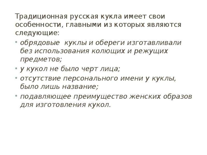 Традиционная русская кукла имеет свои особенности, главными из которых являются следующие: Традицион