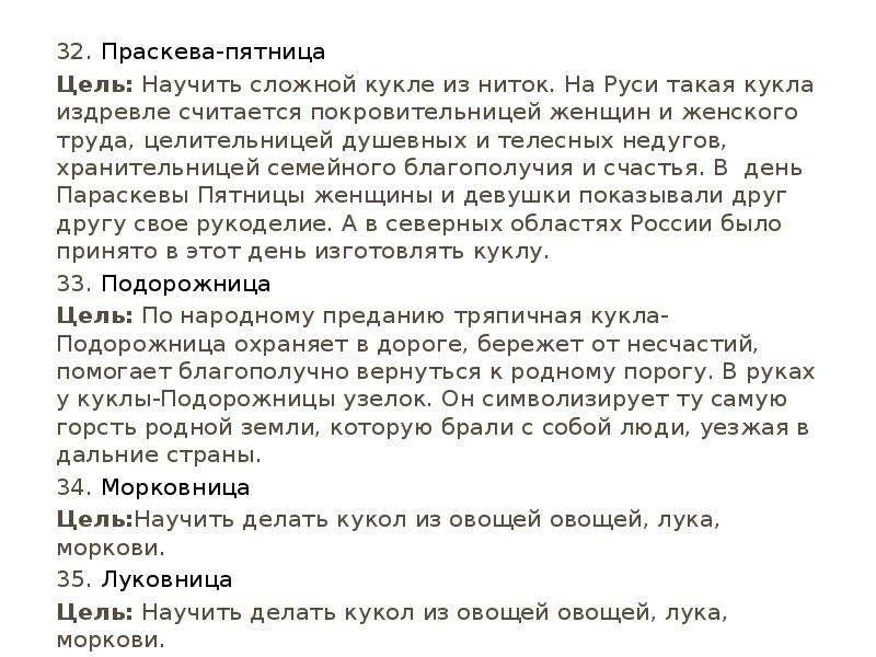 32. Праскева-пятница 32. Праскева-пятница Цель: Научить сложной кукле из ниток. На Руси такая кукла