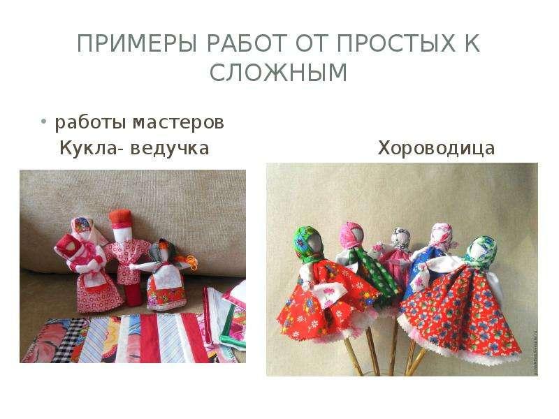 Примеры работ от простых к сложным работы мастеров Кукла- ведучка Хороводица