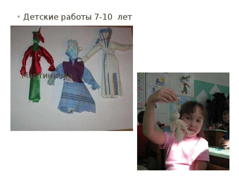 Детские работы 7-10 лет Детские работы 7-10 лет