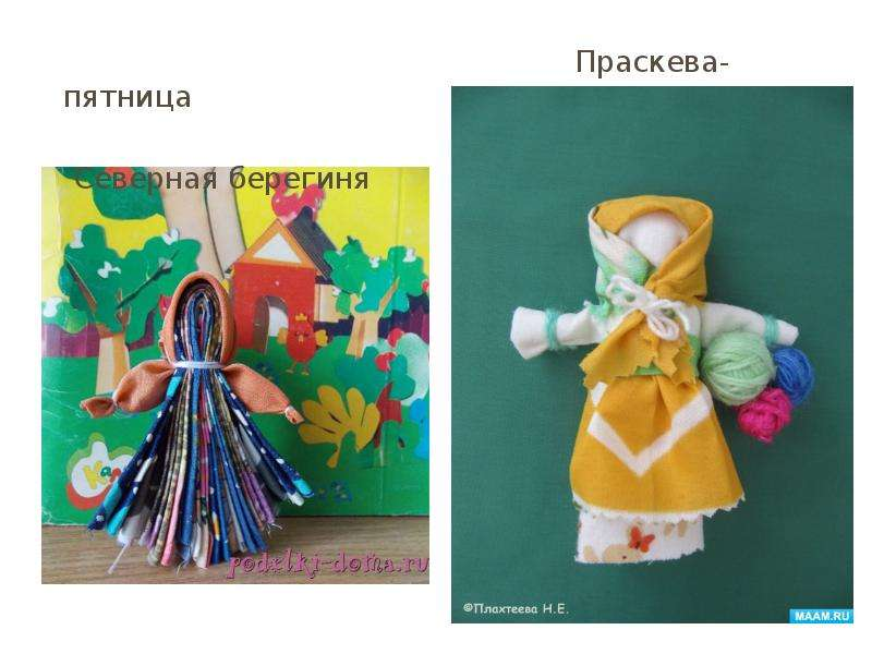 Народная кукла. Разработка кружка, слайд 48