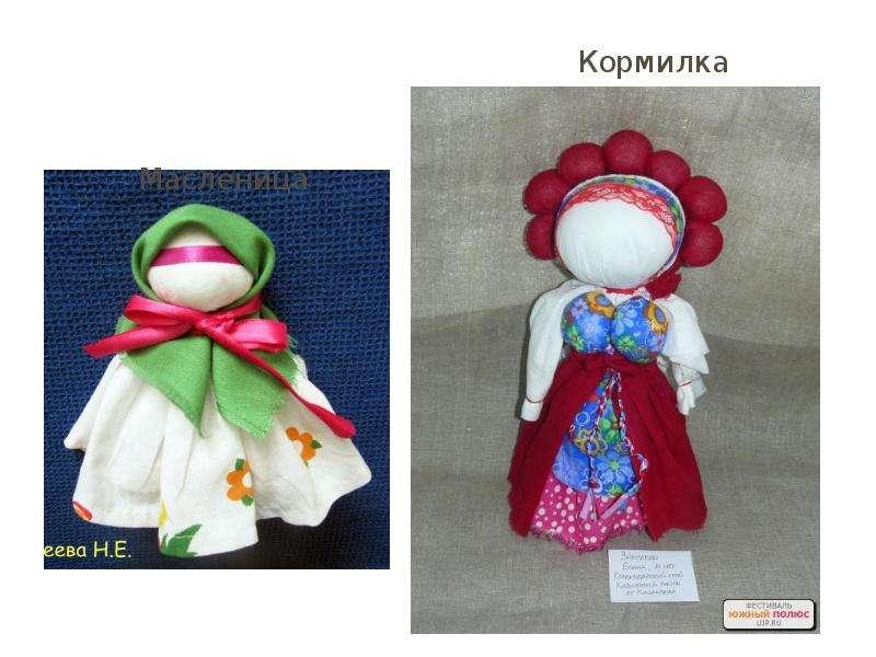 Народная кукла. Разработка кружка, слайд 49