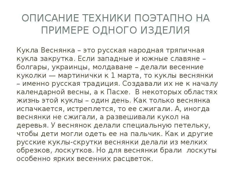 Описание техники поэтапно на примере одного изделия Кукла Веснянка – это русская народная тряпичная