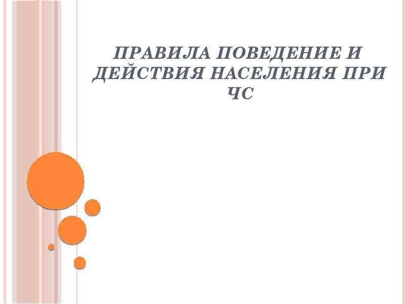 Презентация Правила поведение и действия населения при ЧС