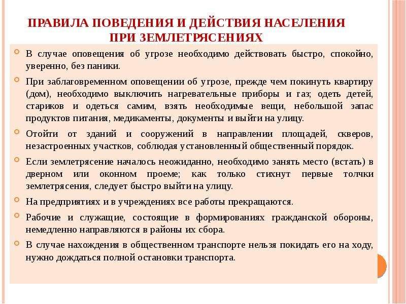 Правила поведения и действия населения при землетрясениях В случае оповещения об угрозе необходимо д
