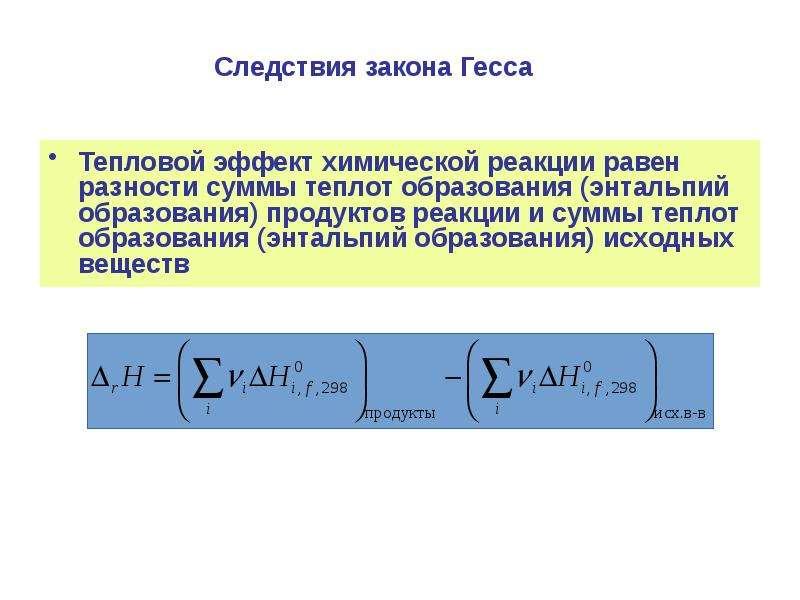 Следствия закона Гесса Тепловой эффект химической реакции равен разности суммы теплот образования (э