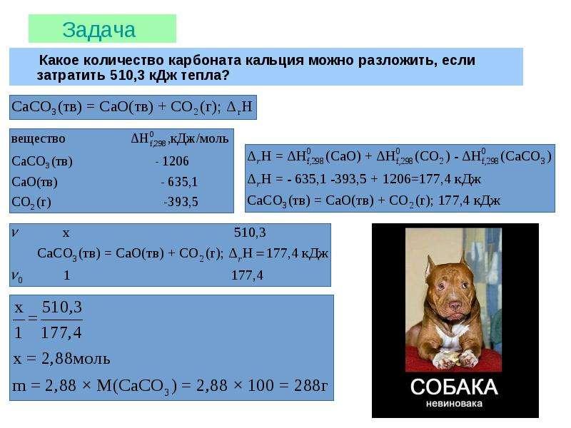 Задача Какое количество карбоната кальция можно разложить, если затратить 510,3 кДж тепла?