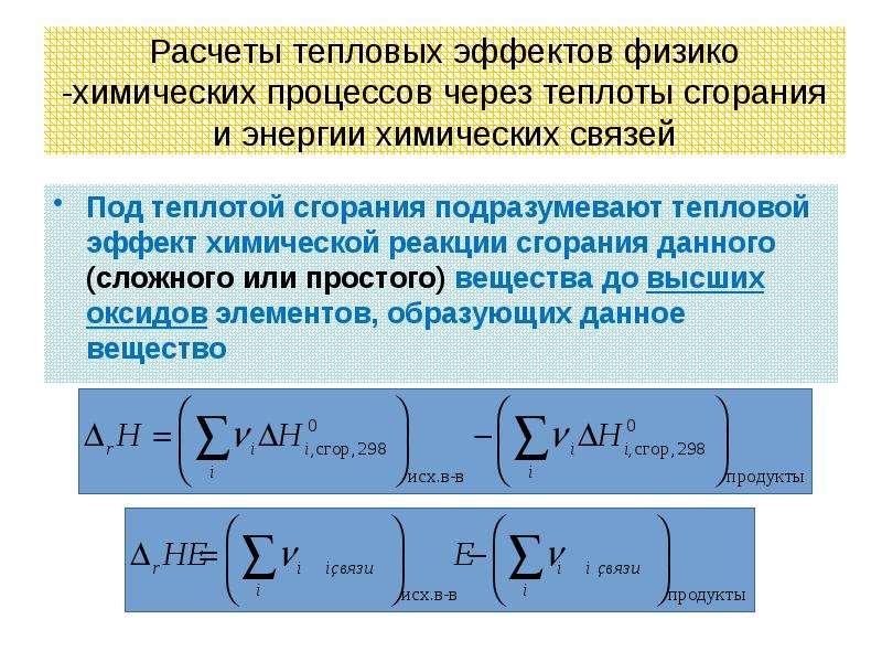 Расчеты тепловых эффектов физико -химических процессов через теплоты сгорания и энергии химических с