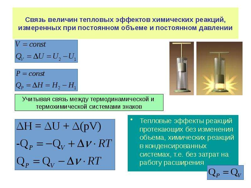 Связь величин тепловых эффектов химических реакций, измеренных при постоянном объеме и постоянном да