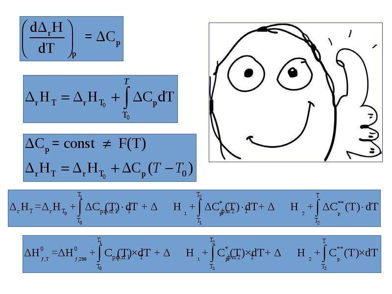 Термохимия. Термохимические уравнения, слайд 35