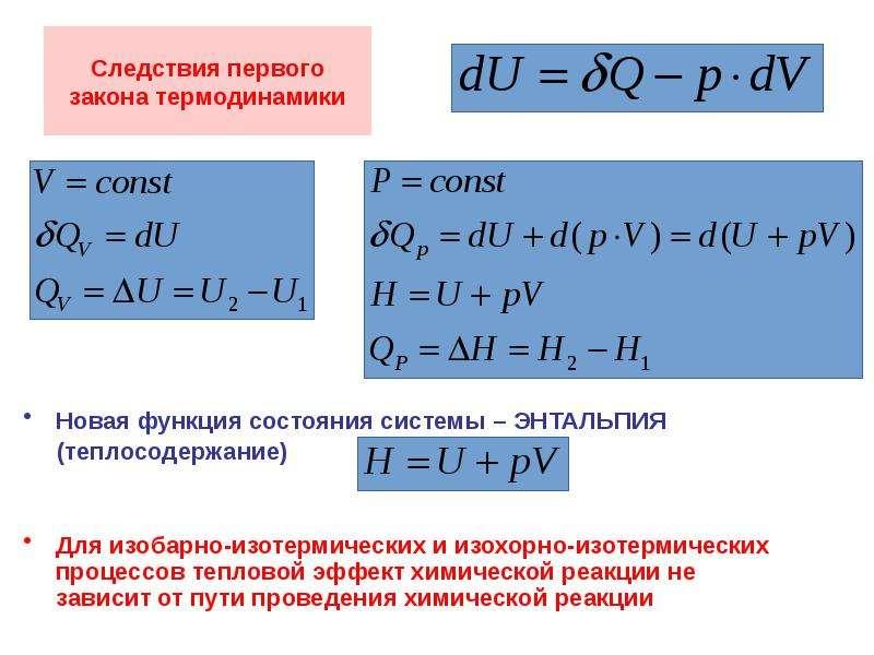 Следствия первого закона термодинамики Новая функция состояния системы – ЭНТАЛЬПИЯ (теплосодержание)