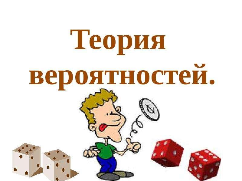 Презентация Теория вероятностей. Простейшие правила и формулы вычисления вероятностей