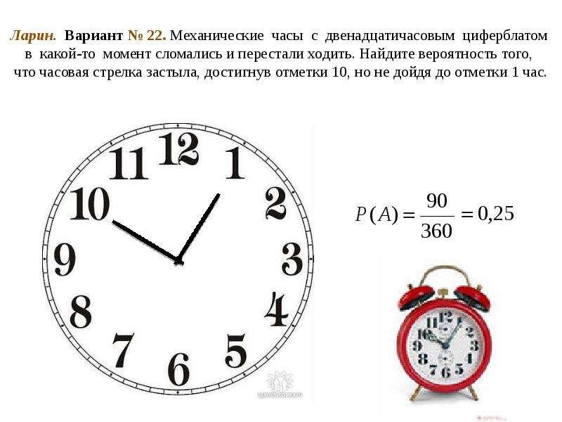 Ларин. Вариант № 22. Механические часы с двенадцатичасовым циферблатом в какой‐то момент сломались и