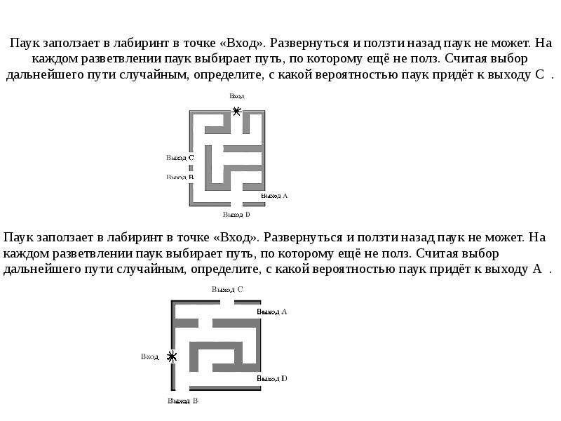 Теория вероятностей. Простейшие правила и формулы вычисления вероятностей, слайд 37