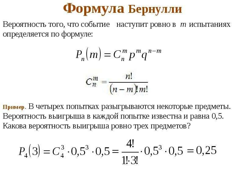 Формула Бернулли
