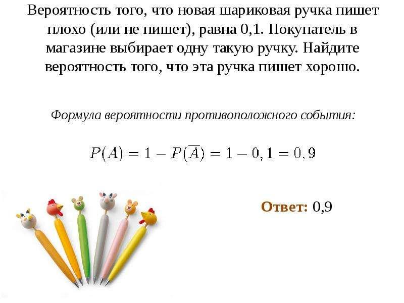 Вероятность того, что новая шариковая ручка пишет плохо (или не пишет), равна 0,1. Покупатель в мага