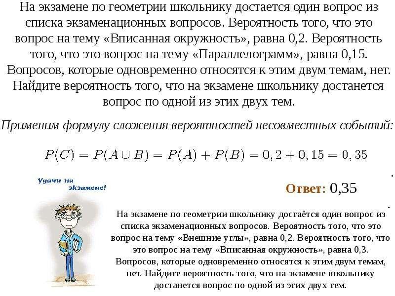 На экзамене по геометрии школьнику достается один вопрос из списка экзаменационных вопросов. Вероятн