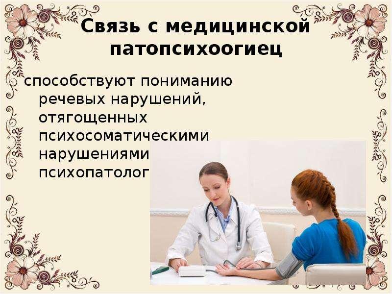 Связь с медицинской патопсихоогиец способствуют пониманию речевых нарушений, отягощенных психосомати