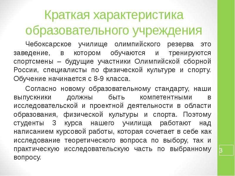 Краткая характеристика образовательного учреждения Чебоксарское училище олимпийского резерва это зав