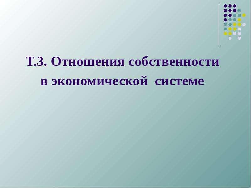 Презентация Отношения собственности в экономической системе