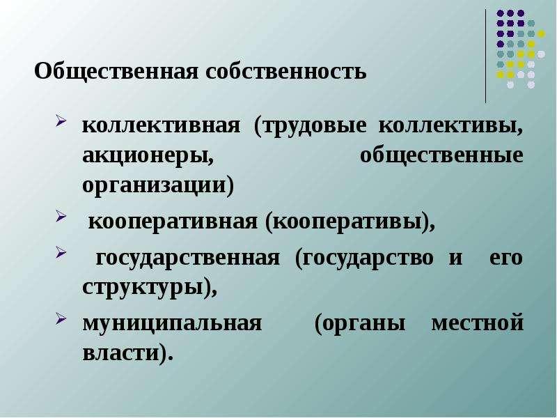 Общественная собственность коллективная (трудовые коллективы, акционеры, общественные организации) к