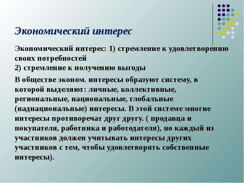Экономический интерес Экономический интерес: 1) стремление к удовлетворению своих потребностей 2) ст