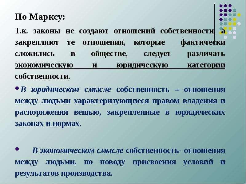 По Марксу: По Марксу: Т. к. законы не создают отношений собственности, а закрепляют те отношения, ко