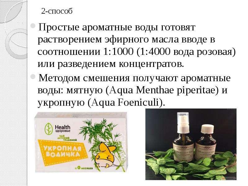 2-способ Простые ароматные воды готовят растворением эфирного масла вводе в соотношении 1:1000 (1:40