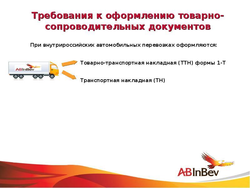 Требования к оформлению товарно-сопроводительных документов При внутрироссийских автомобильных перев