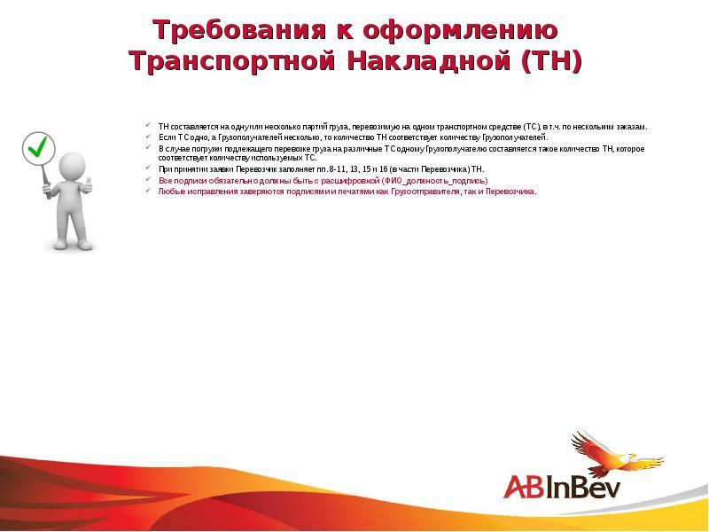 Требования к оформлению Транспортной Накладной (ТН)