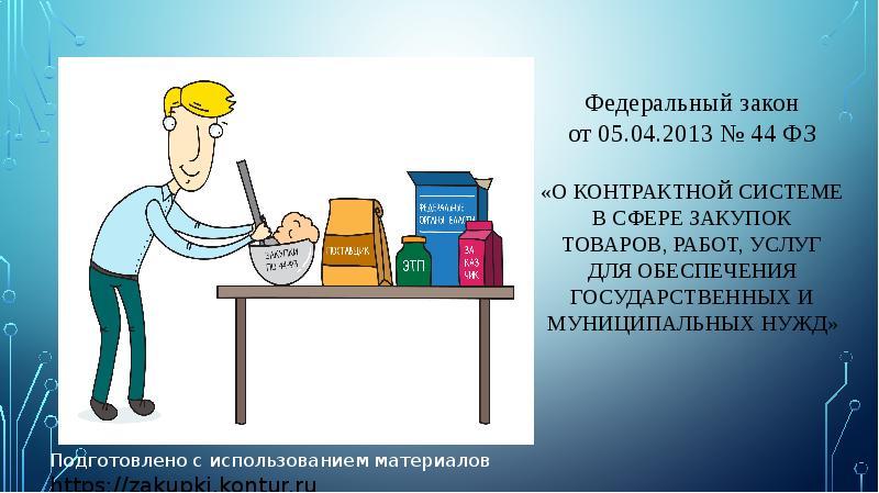 Презентация О контрактной системе в сфере закупок товаров, работ, услуг для обеспечения государственных и муниципальных нужд