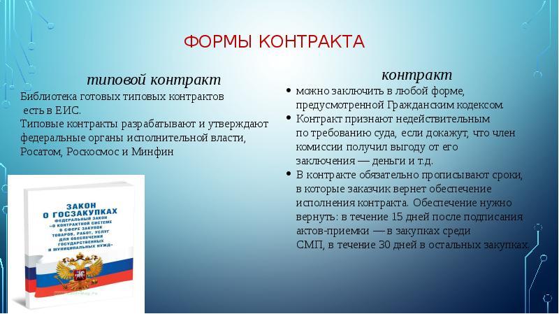 Формы контракта типовой контракт Библиотека готовых типовых контрактов есть в ЕИС. Типовые контракты