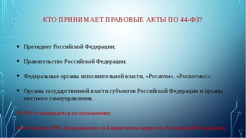 КТО ПРИНИМАЕТ ПРАВОВЫЕ АКТЫ ПО 44-ФЗ?