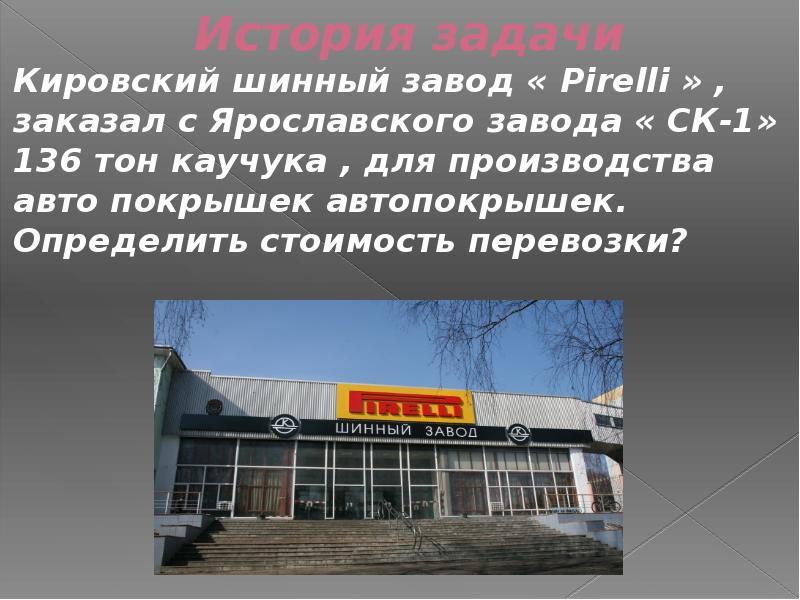 История задачи Кировский шинный завод « Pirelli » , заказал с Ярославского завода « СК-1» 136 тон ка