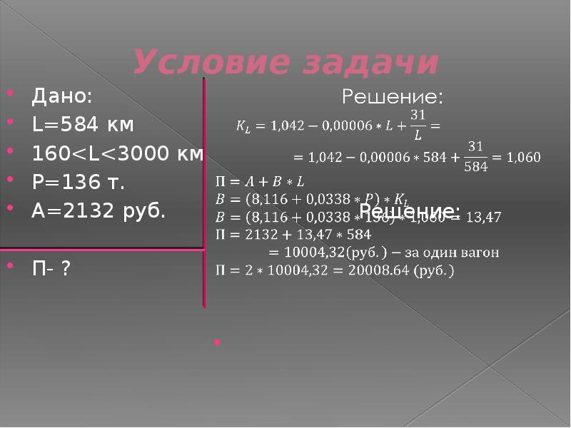 Условие задачи Дано: L=584 км 160<L<3000 км P=136 т. А=2132 руб. П- ?