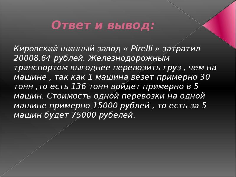 Ответ и вывод: Кировский шинный завод « Pirelli » затратил 20008. 64 рублей. Железнодорожным транспо
