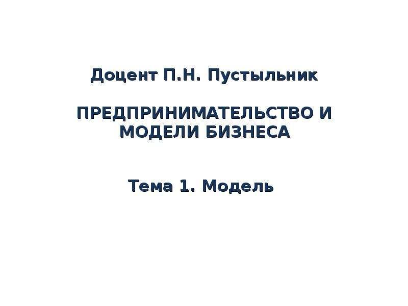 Презентация Предпринимательство и модели бизнеса. Модель
