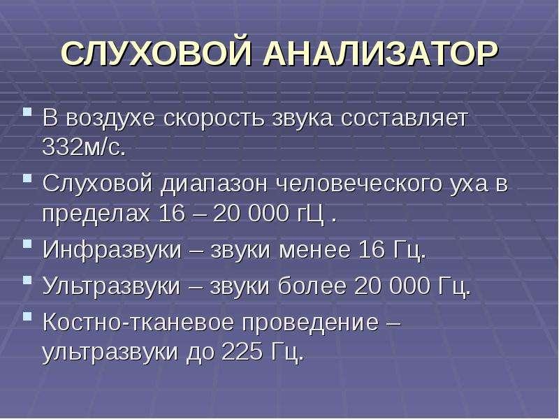 СЛУХОВОЙ АНАЛИЗАТОР В воздухе скорость звука составляет 332м/с. Слуховой диапазон человеческого уха