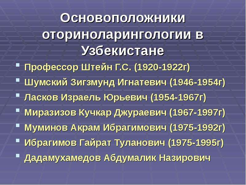 Основоположники оториноларингологии в Узбекистане Профессор Штейн Г. С. (1920-1922г) Шумский Зигзмун